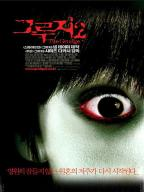 The Grudge-2