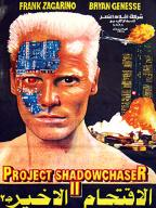 Project Shadowchaser-2