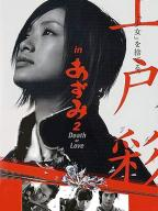 Azumi-2: Death or Love