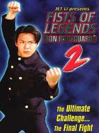 Fist of Legend-2: Iron Bodyguards